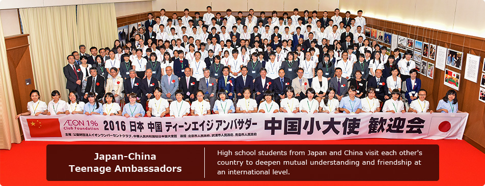 Japan-China Teenage Ambassadors