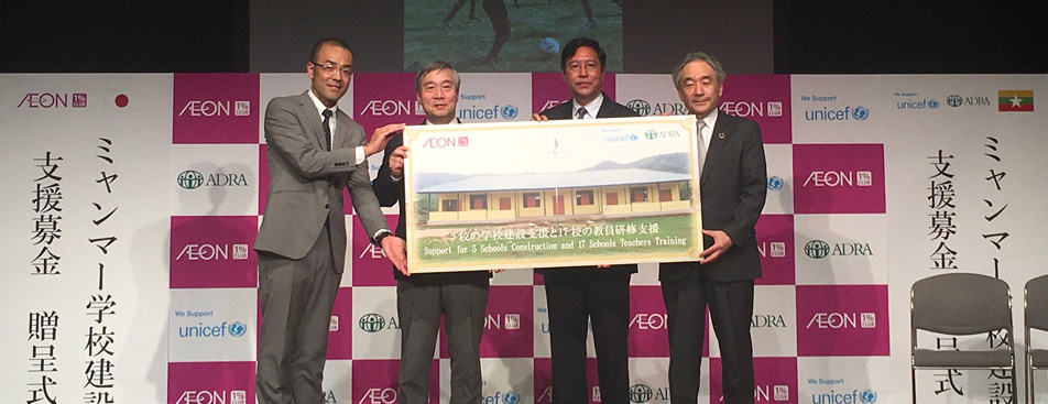 Fundraising for School Construction Support in Myanmar Fundraising activities were carried out at AEON Group stores and offices nationwide between April 1–May 26, and a total of 34,287,816 yen was donated. <br /> We are very grateful for everybody's warm-heated support and cooperation.
