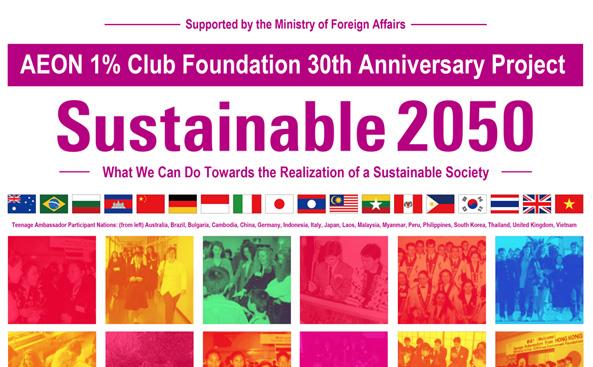 AEON 1% Club Foundation 30th Anniversary Project AEON 1% Club Foundation 30th Anniversary Project