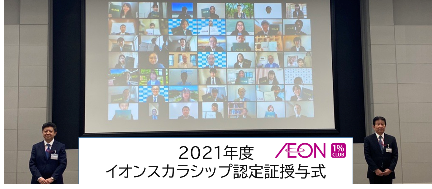 AEON Scholarship Granting Ceremony 2021 Click here to Granting Ceremony of 2021 ☝☝☝