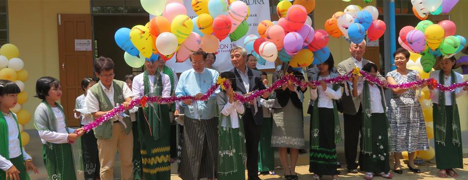 学校建設支援事業 3月29日(金)、ミャンマーにて開校式ならびに交流会を開催。