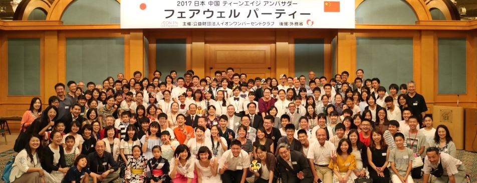 日本  中国  ティーンエイジアンバサダー 日本と中国の高校生が相手国を相互訪問し、国際的な相互理解と親交を深める活動です。