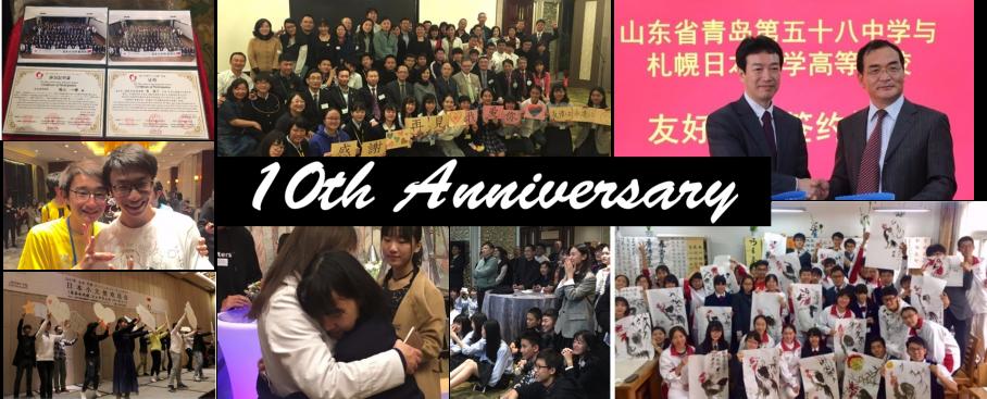 日本 中国 ティーンエイジアンバサダー10周年記念 2009年より日本と中国の高校生が相互交流を毎年継続。2012年の日中国交正常化40周年より中国3都市の高校生との相互交流を開始。