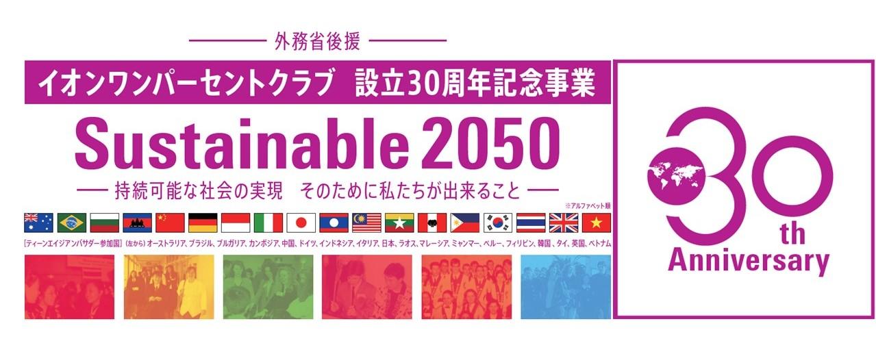 イオンワンパーセントクラブ<br>設立30周年記念事業 1990年の開始以来、これまでに18カ国の若者がティーンエイジアンバサダー事業に参加。設立30周年を迎える本年、歴代参加者が東京に集結し、記念事業を実施します。