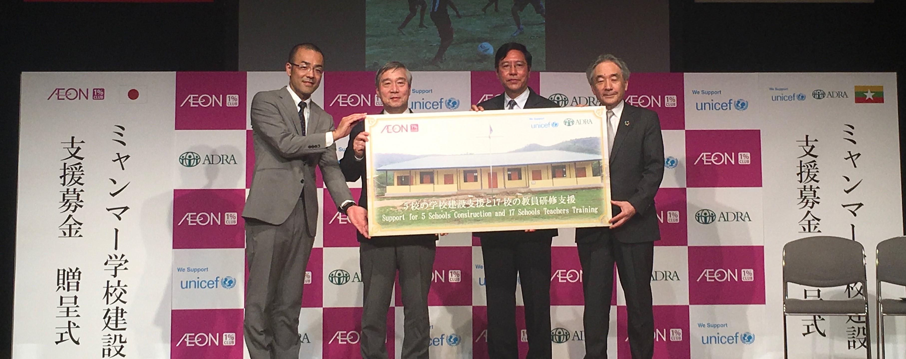 ミャンマー学校建設支援募金 4月1日~5月26日まで全国のイオングループのお店や事業所にて募金活動を実施し、総額34,287,816円をお寄せいただきました。あたたかいご支援・ご協力ありがとうございました。