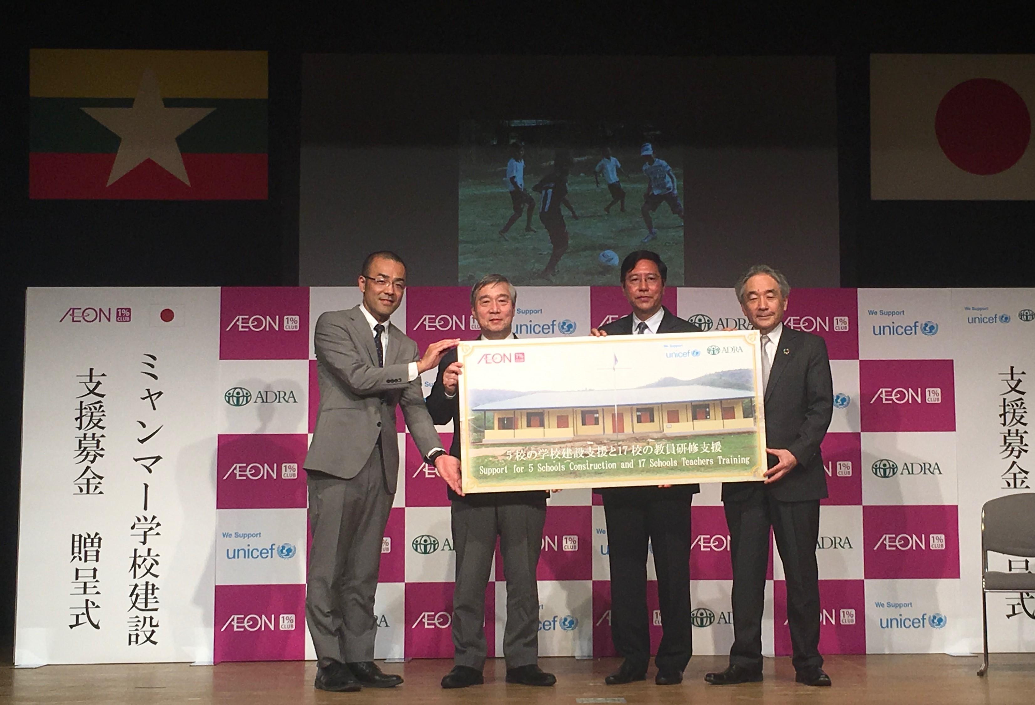 ミャンマー学校建設支援募金 ミャンマー学校建設支援募金