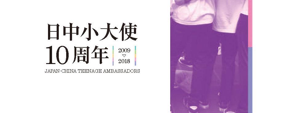 日中小大使10周年 -JAPAN CHINA TEENAGE AMBASSADORS-
