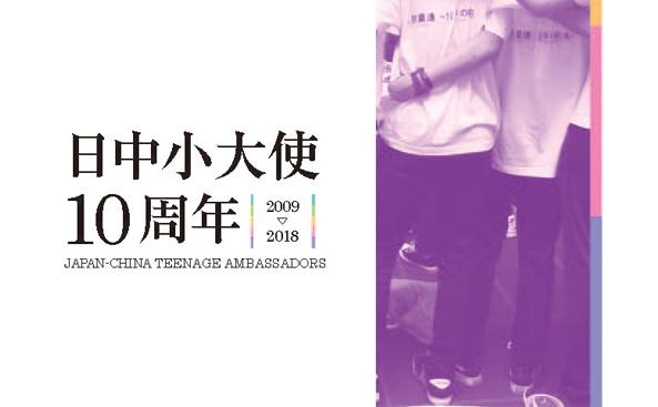 日中小大使10周年 -JAPAN CHINA TEENAGE AMBASSADORS- 日中小大使10周年 -JAPAN CHINA TEENAGE AMBASSADORS-