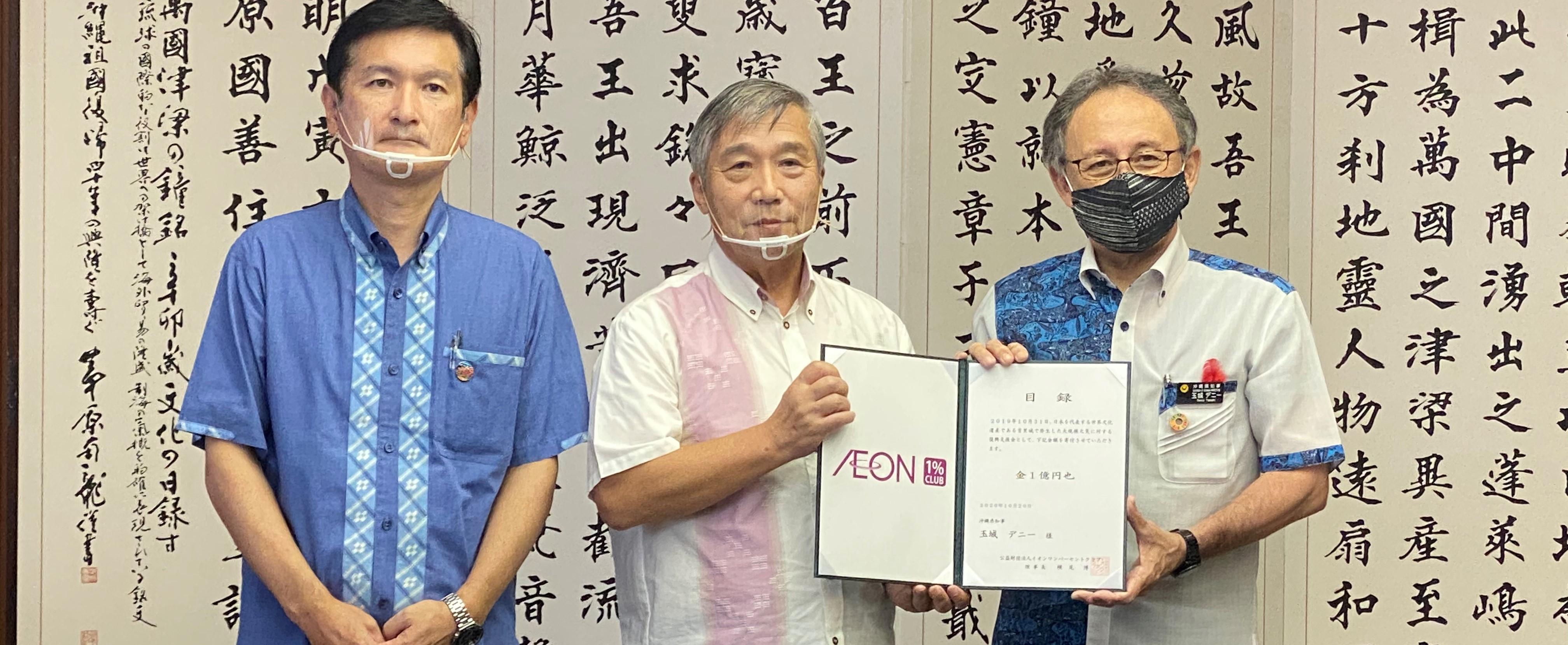 首里城復興支援 イオンが発足した「イオン首里城復興プロジェクト」に賛同し、10月20日(火)、首里城復興支援金1億円を沖縄県に 贈呈いたしました。